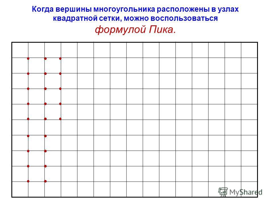 Когда вершины многоугольника расположены в узлах квадратной сетки, можно воспользоваться формулой Пика.