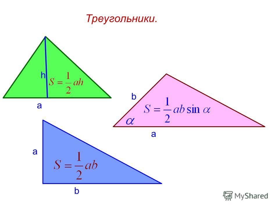 Треугольники. а b h а a b