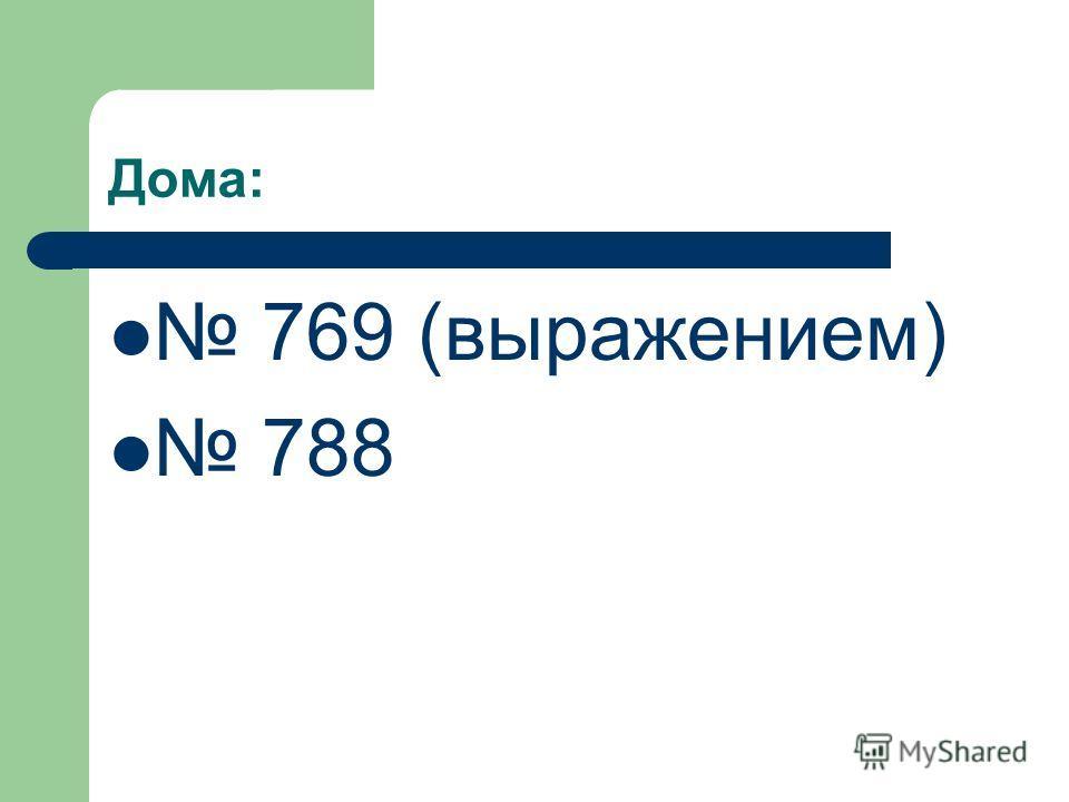 Дома: 769 (выражением) 788