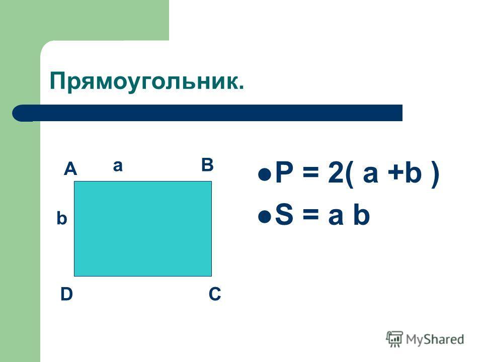 Прямоугольник. Р = 2( а +b ) S = a b A B DC a b