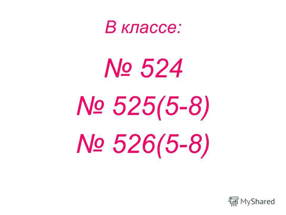 В классе: 524 525(5-8) 526(5-8)