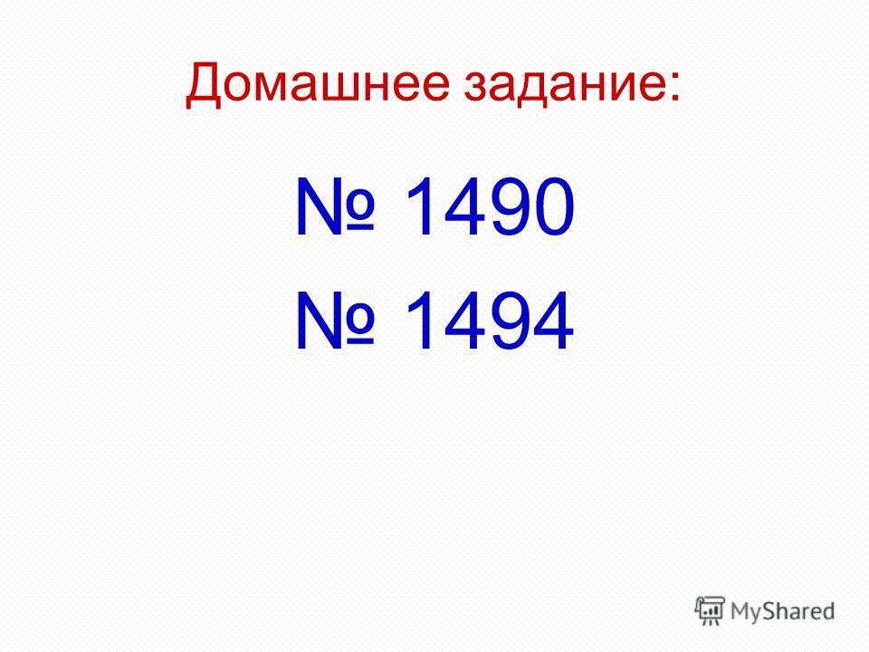 Домашнее задание: 1490 1494
