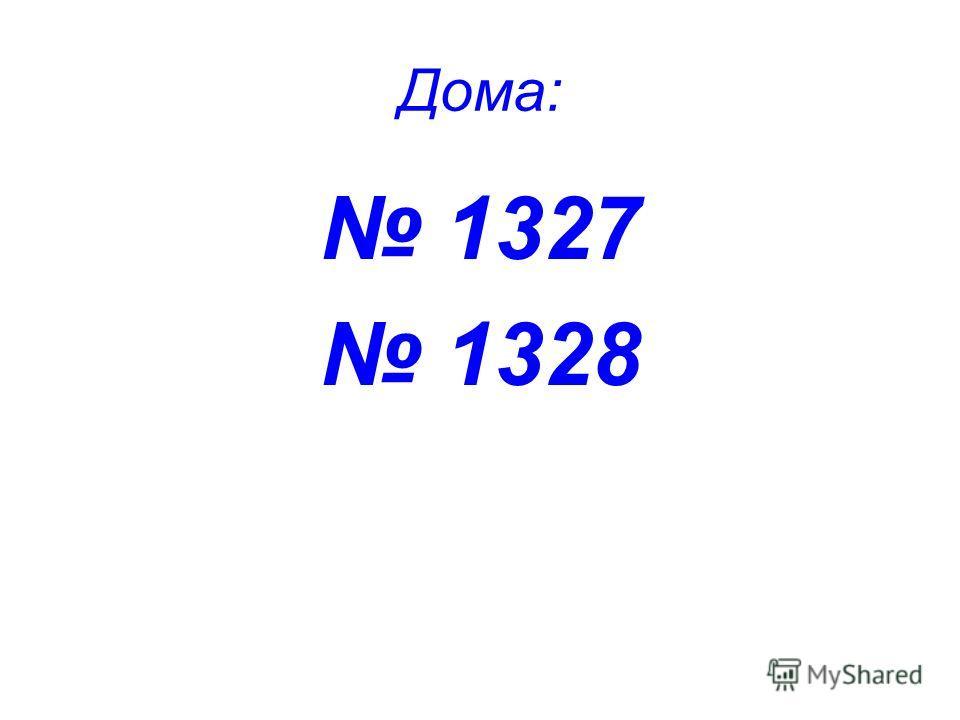 Дома: 1327 1328