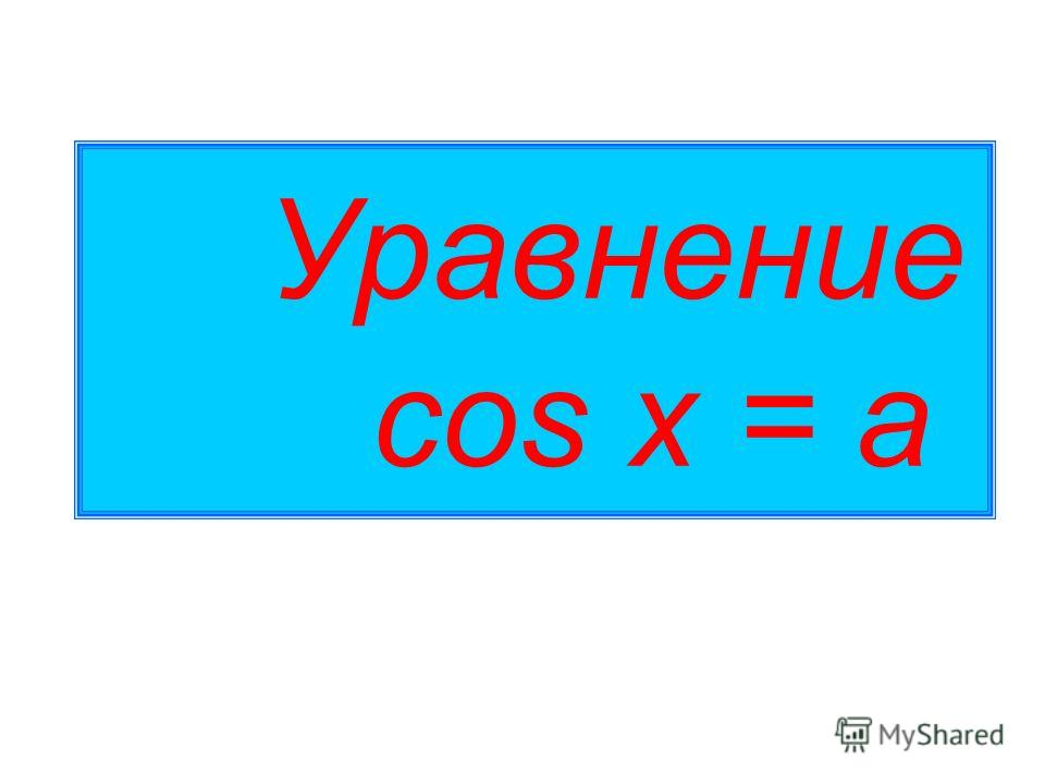 Уравнение cos x = a