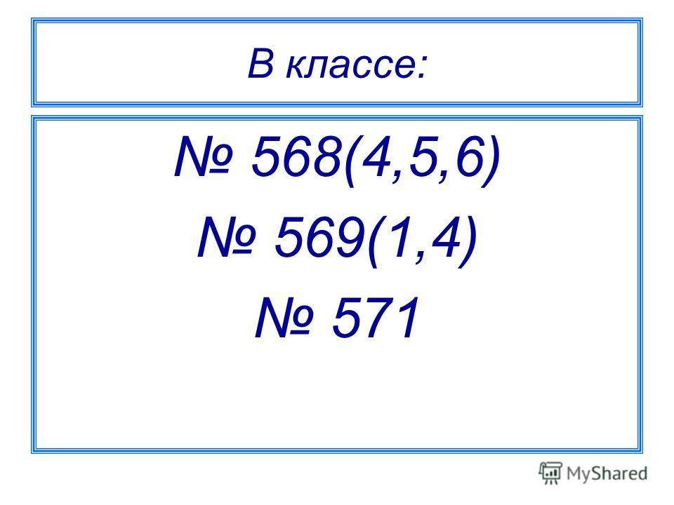 В классе: 568(4,5,6) 569(1,4) 571