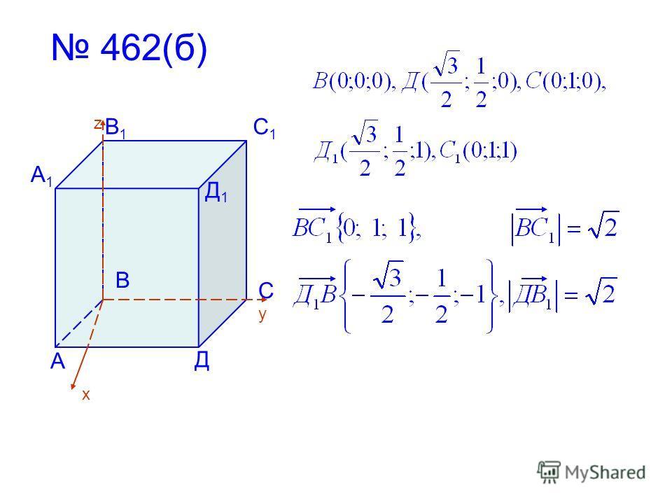 462(б) А В С Д А1А1 В1В1 С1С1 Д1Д1 х у z