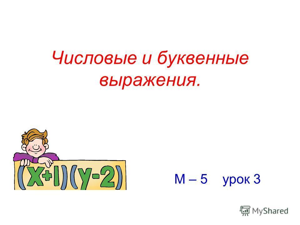 Числовые и буквенные выражения. М – 5 урок 3