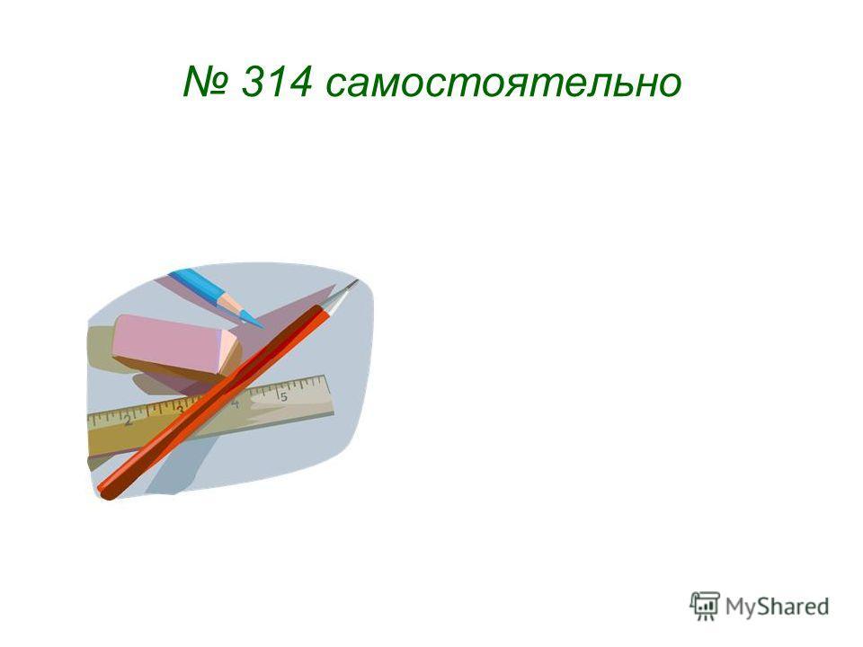 314 самостоятельно