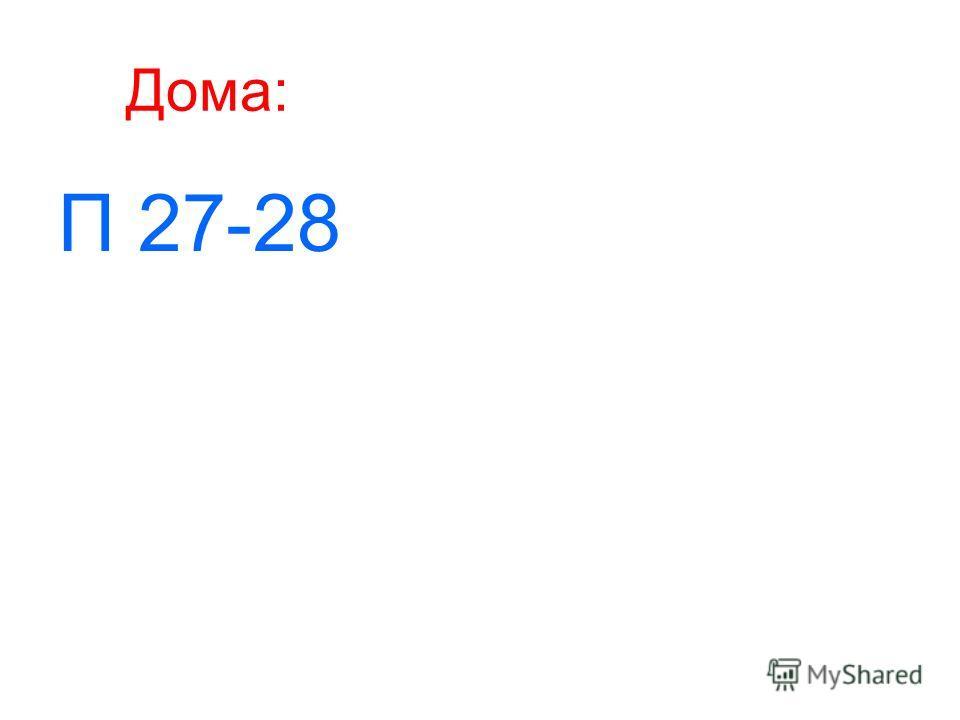 Дома: П 27-28