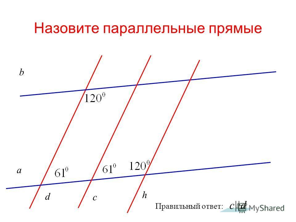 Назовите параллельные прямые а c b d h c||d Правильный ответ: