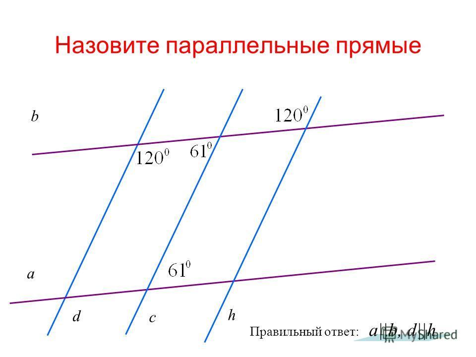 Назовите параллельные прямые а c b d h Правильный ответ: a||b, d||h