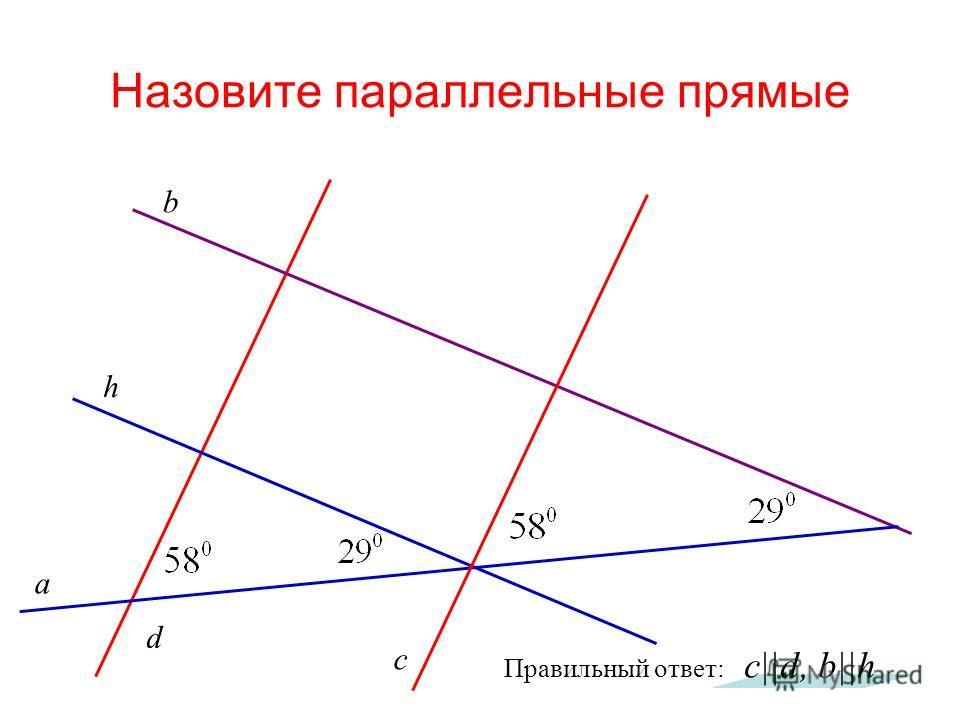 Назовите параллельные прямые а c b d h Правильный ответ: c||d, b||h