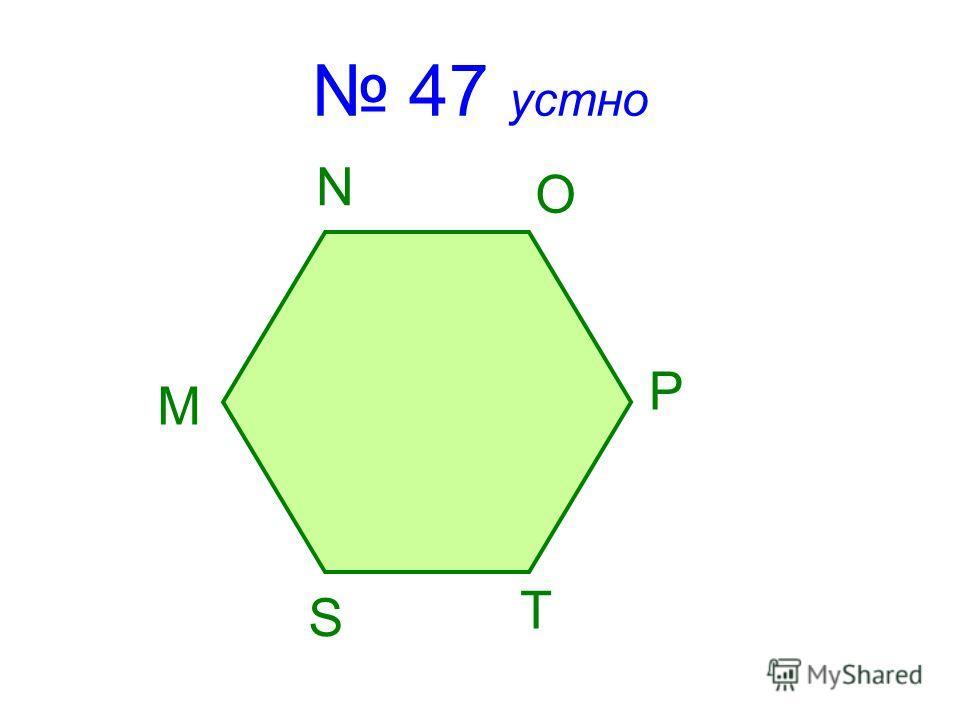 47 устно M N O P T S