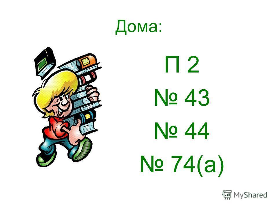 Дома: П 2 43 44 74(а)