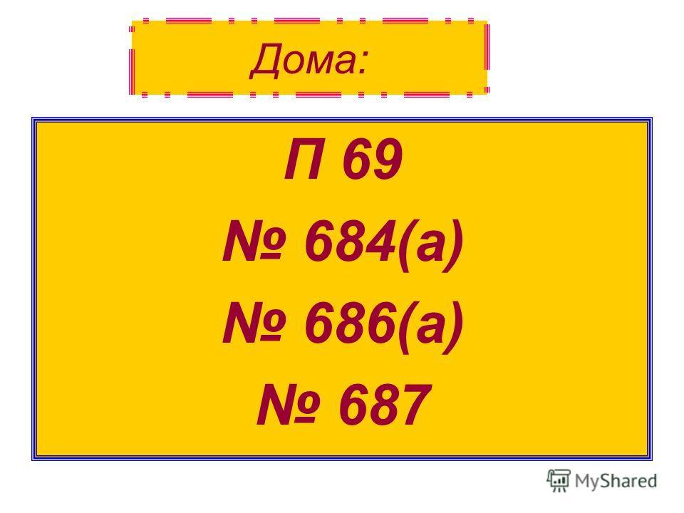 Дома: П 69 684(а) 686(а) 687