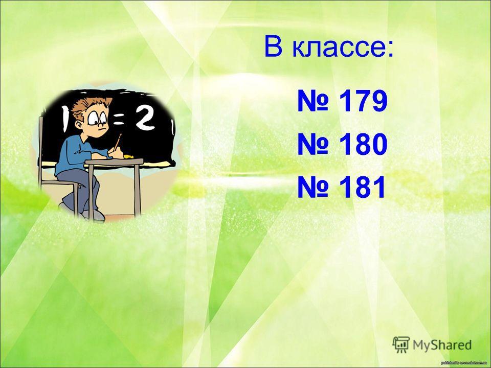 В классе: 179 180 181