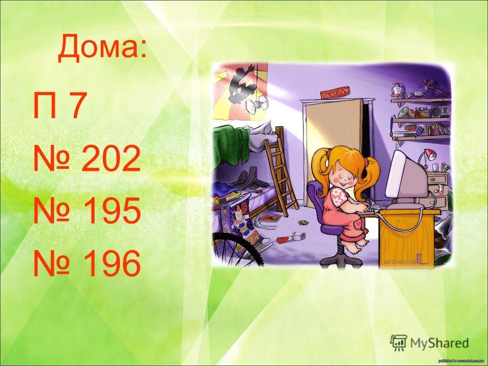 Дома: П 7 202 195 196