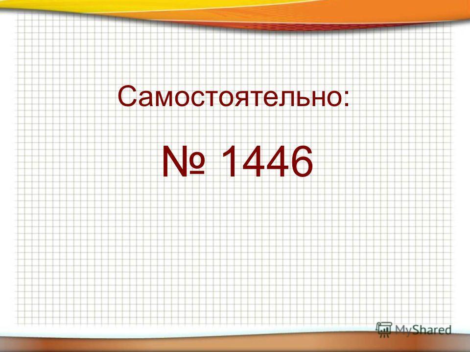 Самостоятельно: 1446
