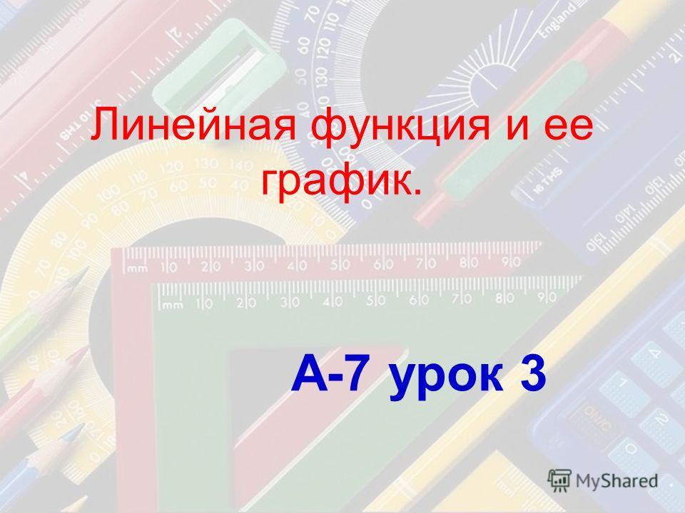 Линейная функция и ее график. А-7 урок 3