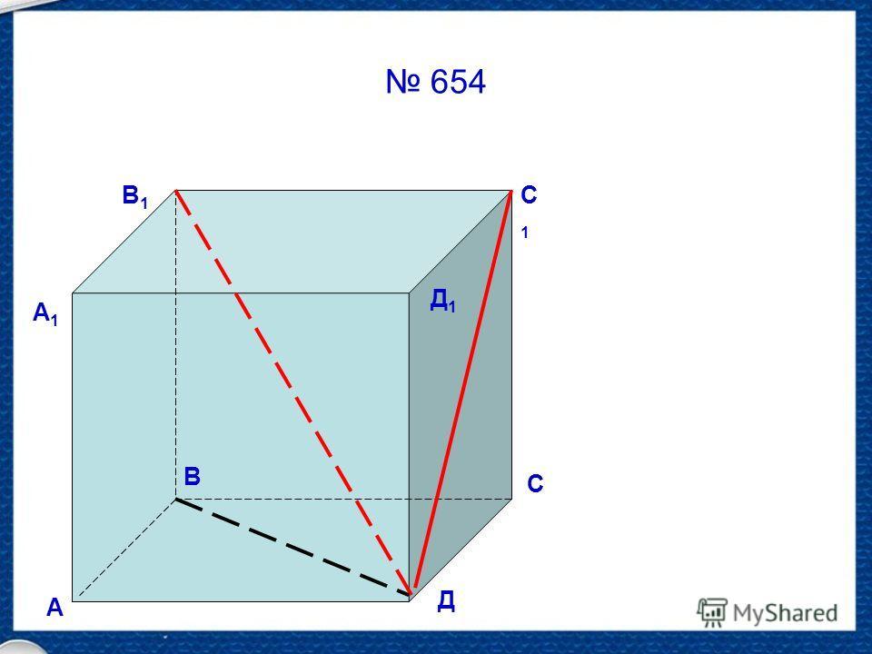 654 А В С Д А1А1 В1В1 С1С1 Д1Д1