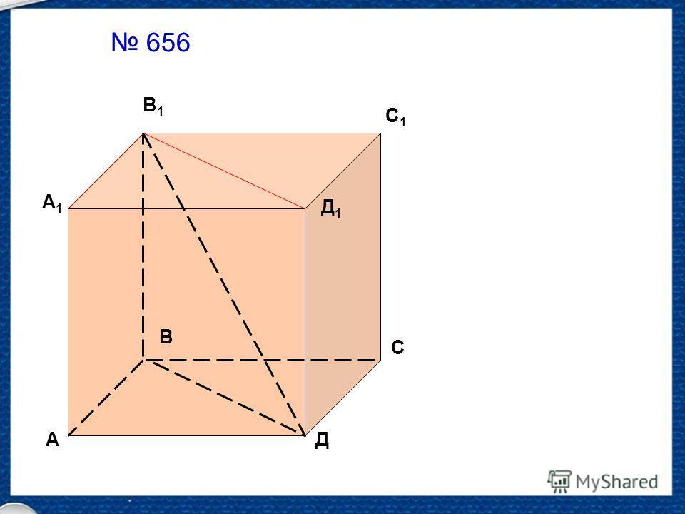 656 А В С Д А1А1 В1В1 С1С1 Д1Д1