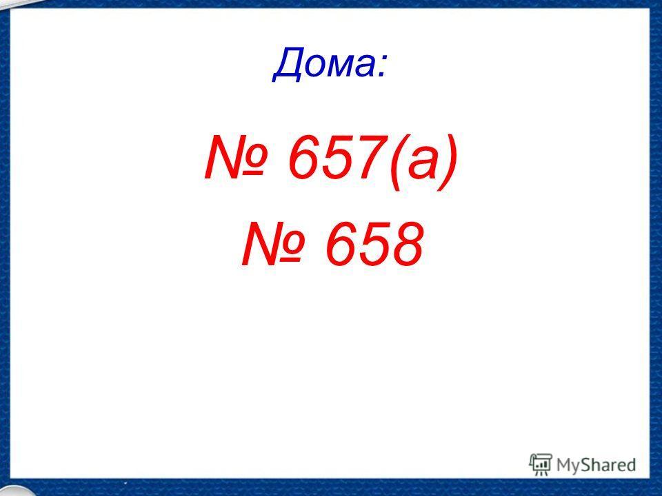 Дома: 657(а) 658