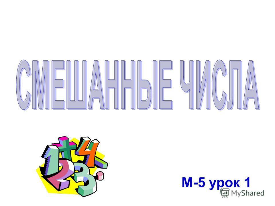 М-5 урок 1