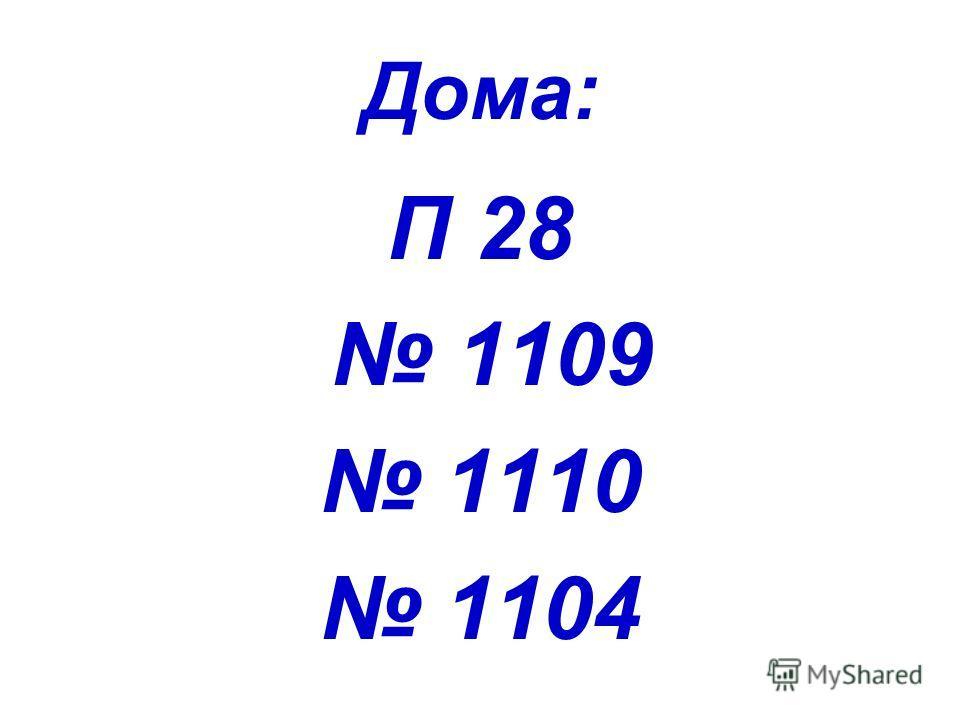Дома: П 28 1109 1110 1104