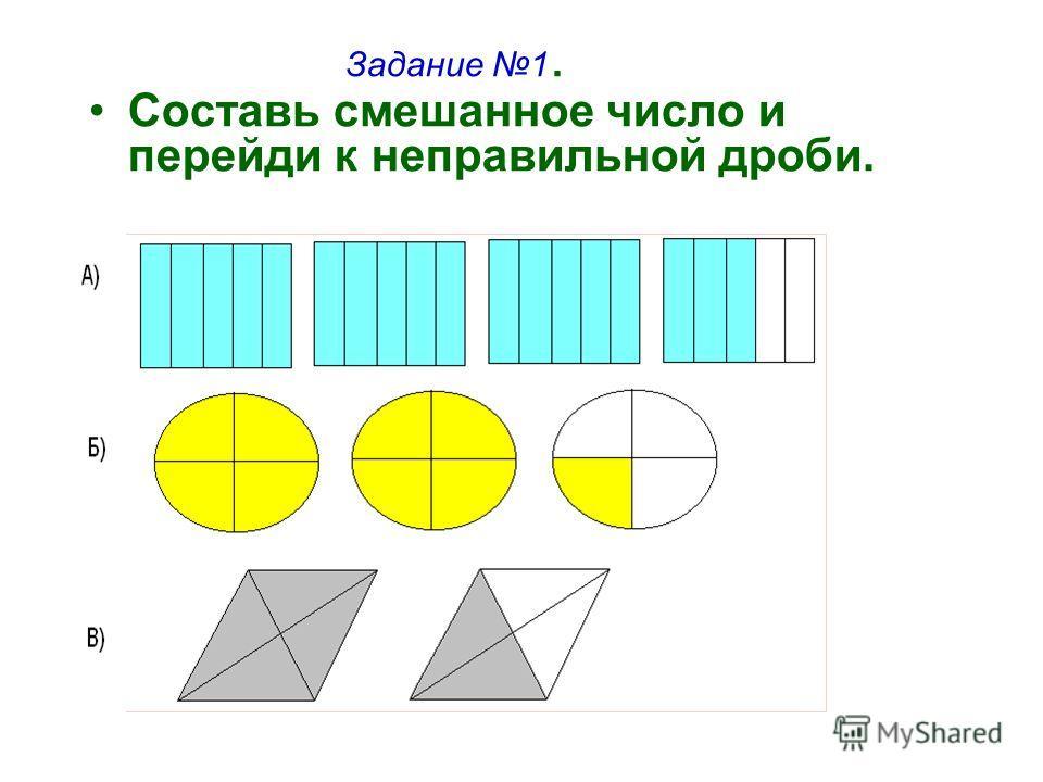 Задание 1. Составь смешанное число и перейди к неправильной дроби.