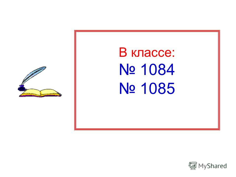 В классе: 1084 1085