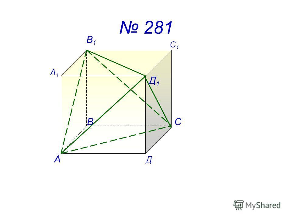 281 А ВС Д А1А1 В1В1 С1С1 Д1Д1