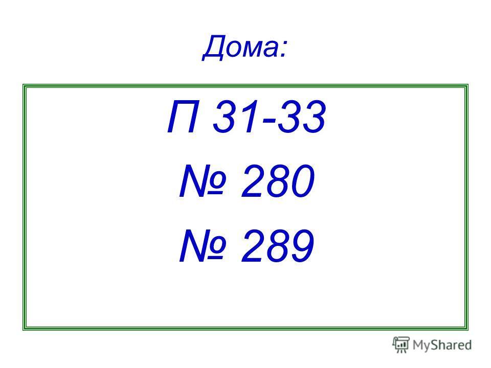 Дома: П 31-33 280 289