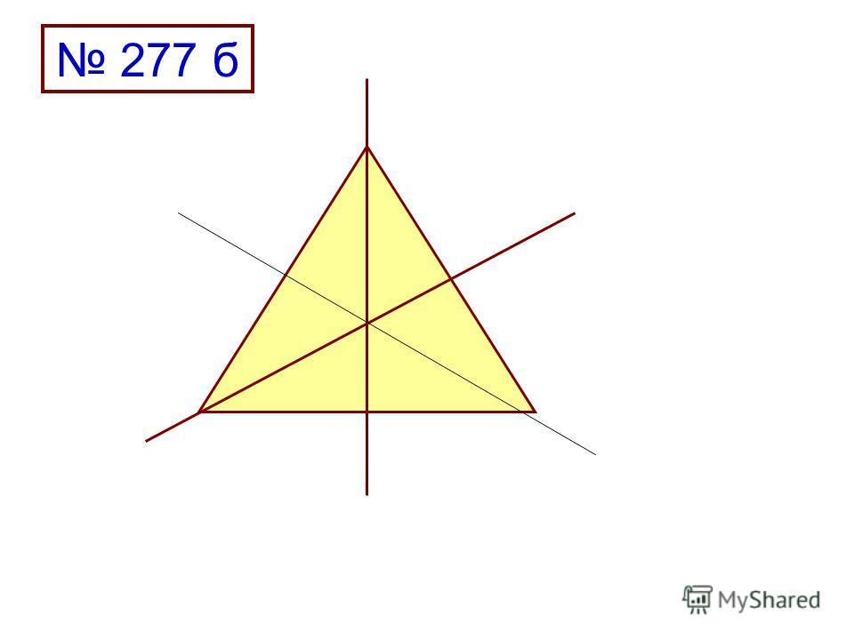 277 б