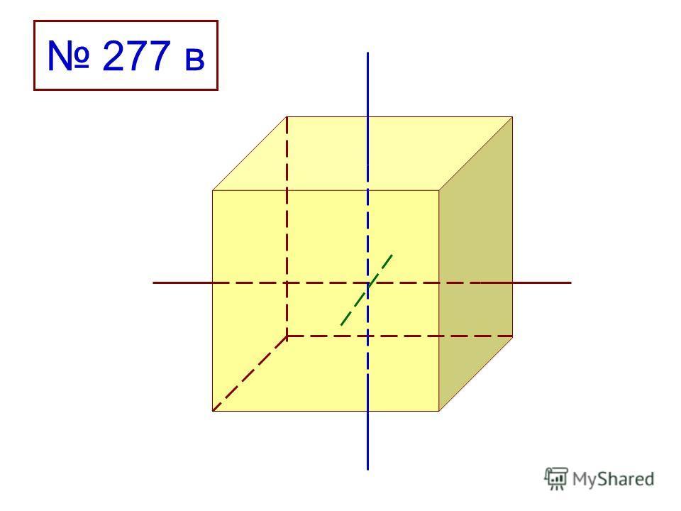 277 в
