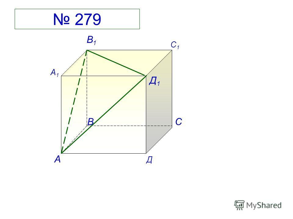 279 А ВС Д А1А1 В1В1 С1С1 Д1Д1