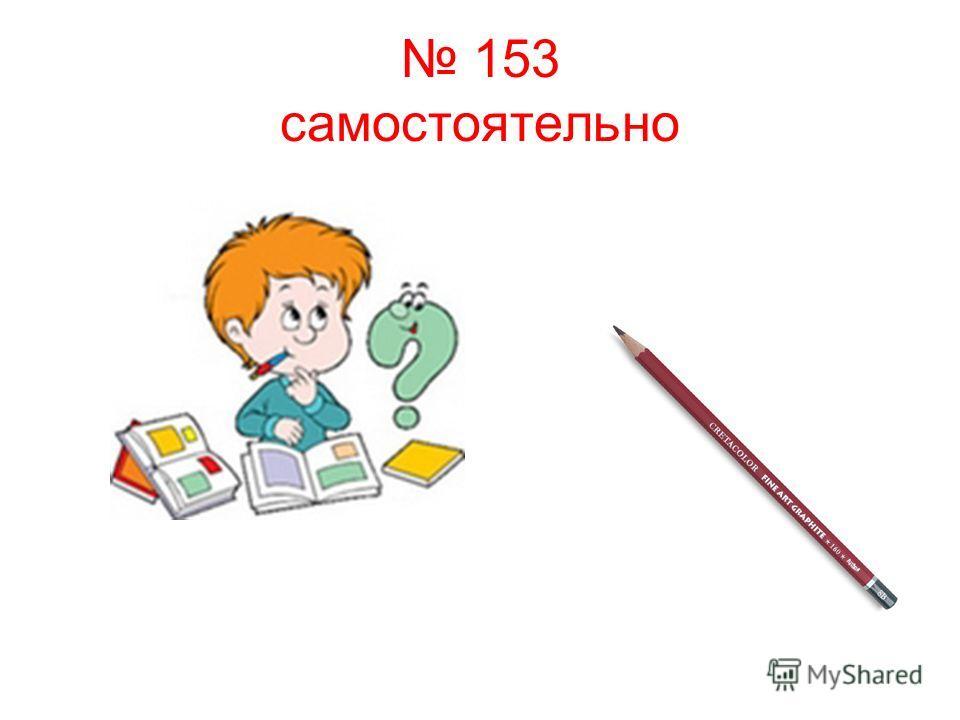 153 самостоятельно