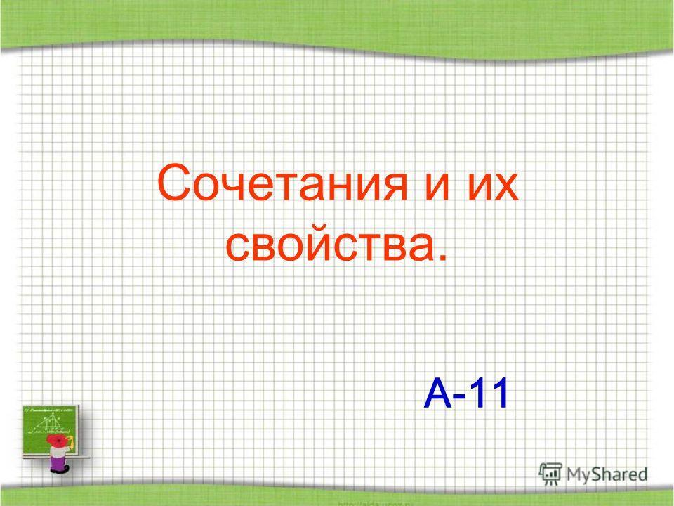 Сочетания и их свойства. А-11