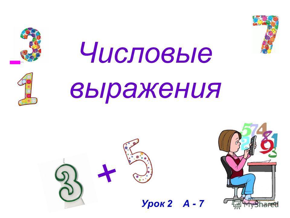 Числовые выражения + - Урок 2 А - 7
