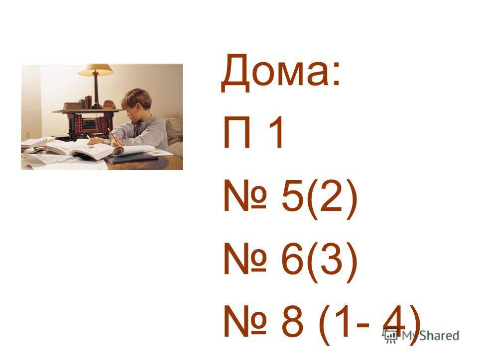 Дома: П 1 5(2) 6(3) 8 (1- 4)