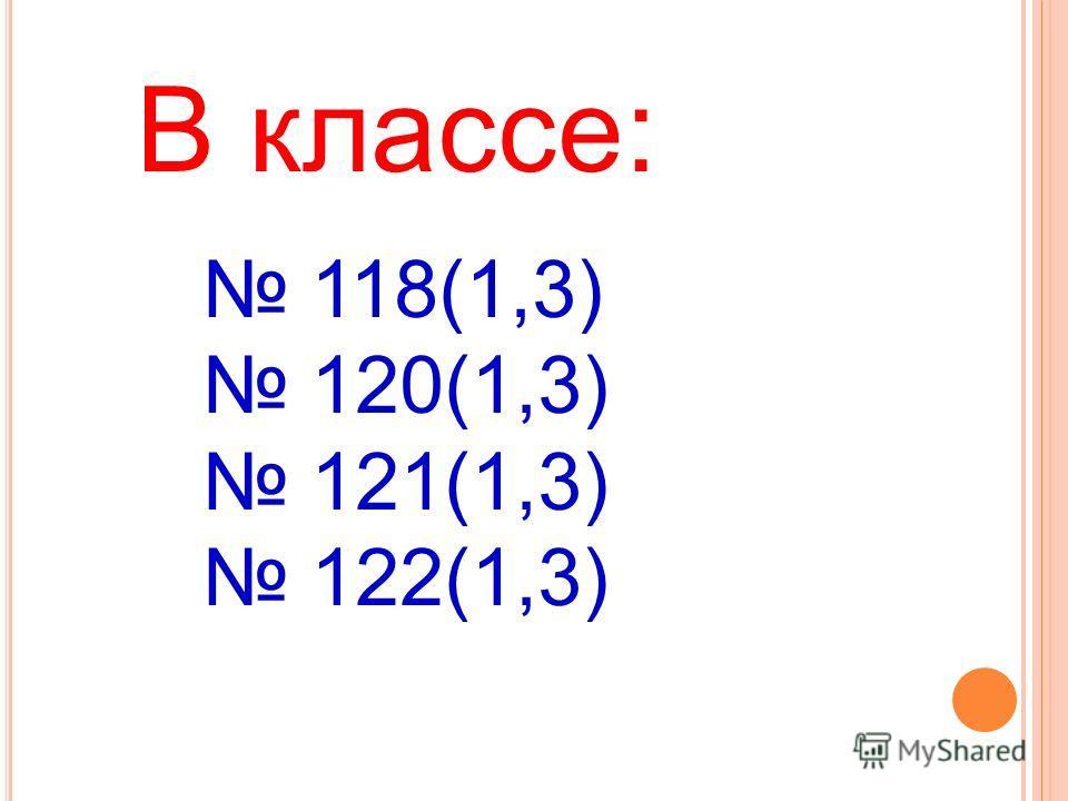 В классе: 118(1,3) 120(1,3) 121(1,3) 122(1,3)