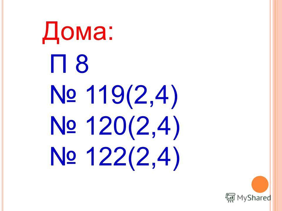 Дома: П 8 119(2,4) 120(2,4) 122(2,4)