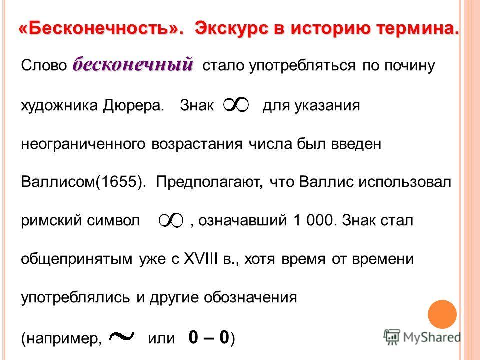 «Бесконечность». Экскурс в историю термина. бесконечный Слово бесконечный стало употребляться по почину художника Дюрера. Знак для указания неограниченного возрастания числа был введен Валлисом(1655). Предполагают, что Валлис использовал римский симв