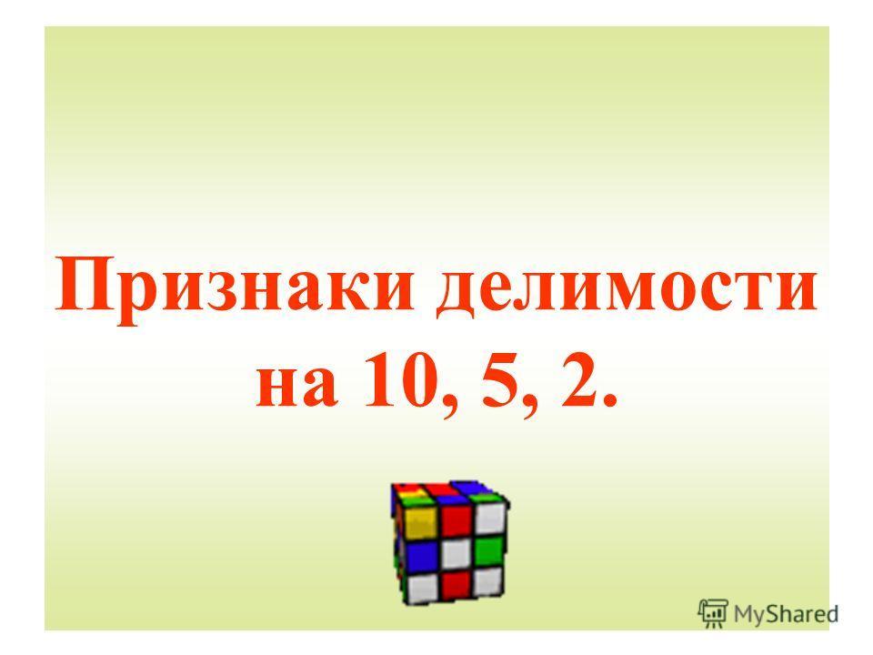 Признаки делимости на 10, 5, 2.