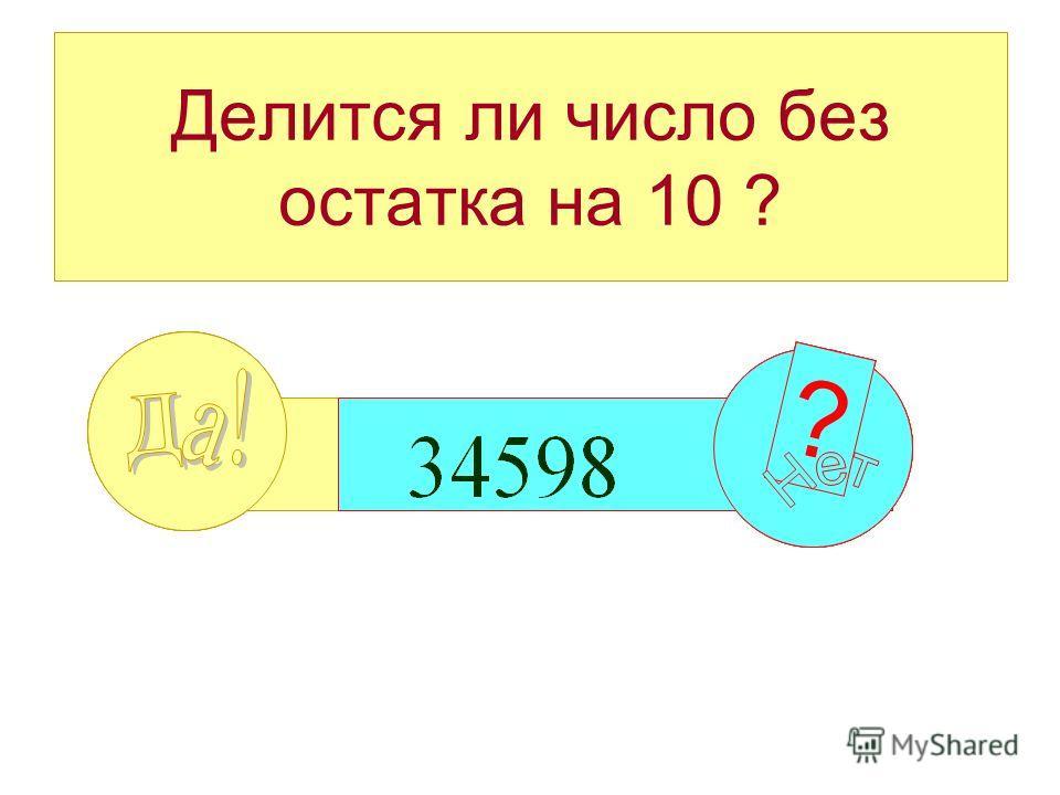Делится ли число без остатка на 10 ? ????