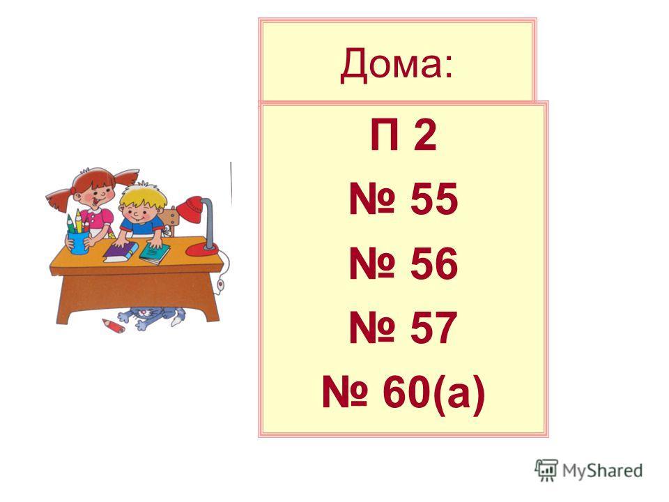 Дома: П 2 55 56 57 60(а)