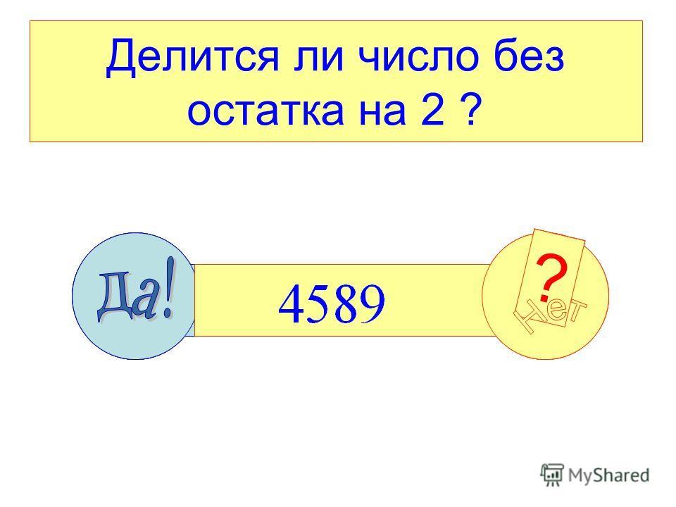 Делится ли число без остатка на 2 ? ????