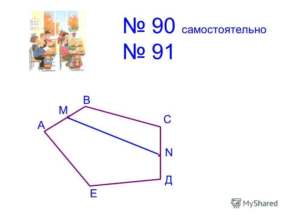 90 самостоятельно 91 А В С Д Е М N