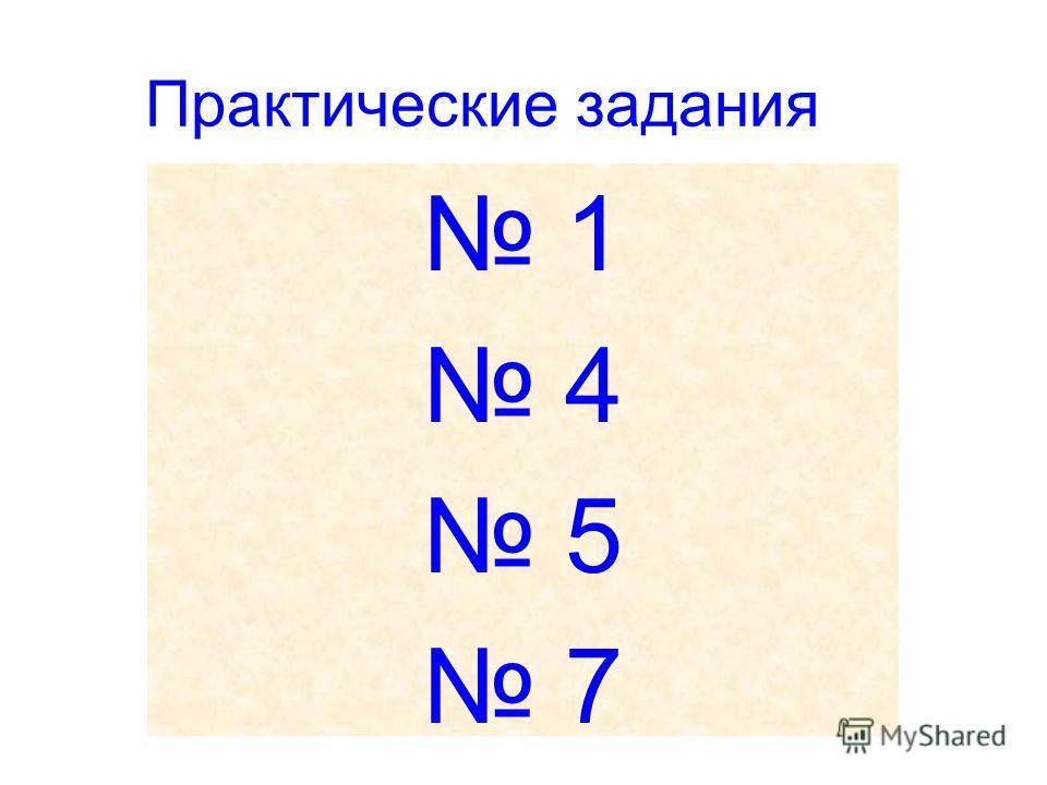 Практические задания 1 4 5 7