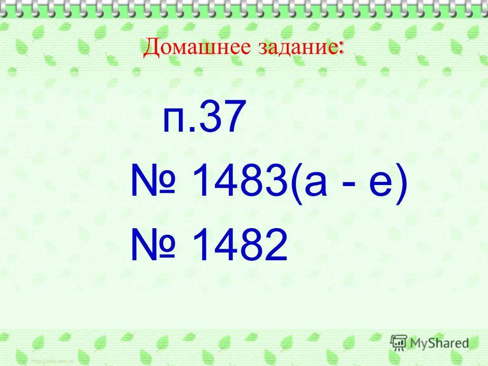 Домашнее задание : п.37 1483(а - е) 1482
