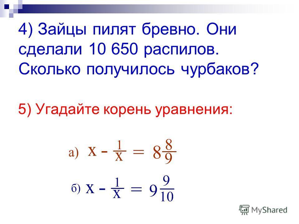 1) Длина классной комнаты 10 м, а ширина 6 м. Сколько квадратных метров площади класса приходится на каждого ученика, если в классе 30 учеников? 2) Какое из чисел кратно 3 : 1993 или 1992 ? 3) Найдите сумму чисел от 1 до 40.